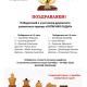 Поздравляем победителей и участников дружеского шахматного турнира «ЯНТАРНАЯ ЛАДЬЯ»