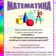 Курсы интересной математики с педагогом высшей категории